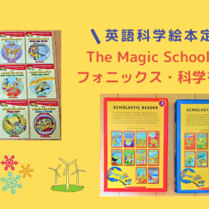 子供向け英語科学絵本The Magic School Bus(マジックスクールバス)で多読しよう!CD付フォニックス読み物The Magic School Bus Phonics Fun Set(マジックスクールバスフォニックスセット) 、 スカラスティックリーダーズThe Magic School Bus Science Readers(マジックスクールバスサイエンスリーダーズ) Box 1とBox 2の内容&レビュー