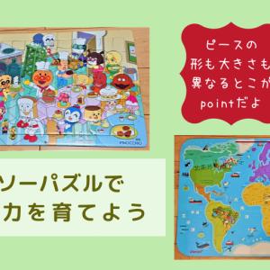 図形能力を育てるジグソーパズル★小学校受験『絵の構成』『図形の構成』の対策にも!