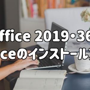 【超簡単】Officeのインストール方法【Office 2019・Microsoft 365】