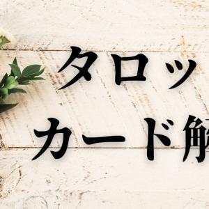 【大アルカナ】タロットカード「0.愚者」意味を解説|恋愛・仕事