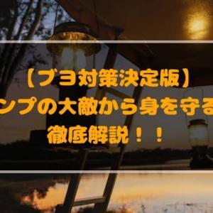 【ブヨ対策決定版】夏キャンプの大敵から身を守る方法を徹底解説!!