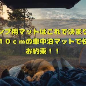 【キャンプ用マットはこれで決まり!!】厚さ10cmの車中泊マットで快眠をお約束!!