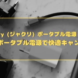 【Jackery (ジャクリ)  ポータブル電源 400】大容量ポータブル電源で快適キャンプ!!