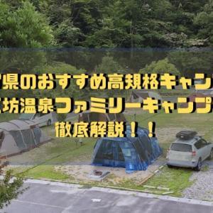 【滋賀県のおすすめ高規格キャンプ場】十二坊温泉ファミリーキャンプ場を徹底解説!!