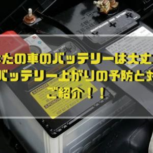 あなたの車のバッテリーは大丈夫?夏のバッテリー上がりの予防と対策をご紹介!!