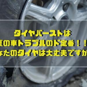 タイヤバーストは夏の車トラブルのド定番!!あなたのタイヤは大丈夫ですか?
