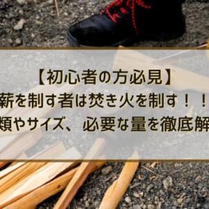 【初心者の方必見】薪を制す者は焚き火を制す!!薪の種類やサイズ、必要な量を徹底解説!!