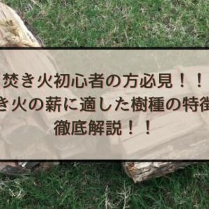 【焚き火初心者の方必見!!】焚き火の薪に適した樹種の特徴を徹底解説!!