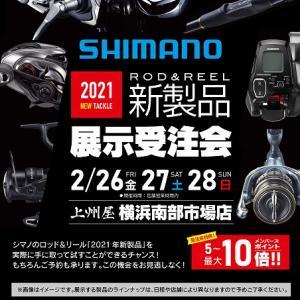 上州屋南部市場でシマノ新製品展示会だって?