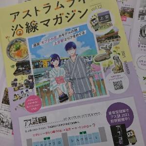 『モブ子の恋』のモデル地めぐりIN上安 掲載されました。