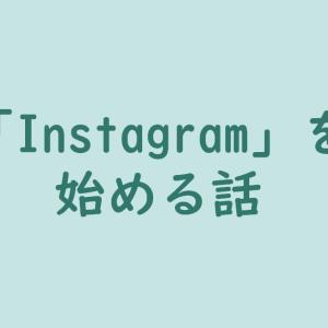 Instagramを始める話