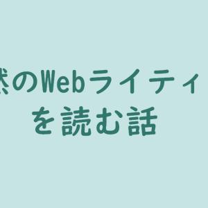 「沈黙のWebライティング」を読む話