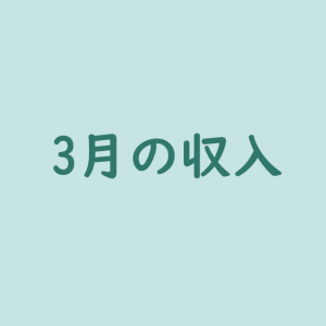 3月の収入 [Webライター2カ月目]