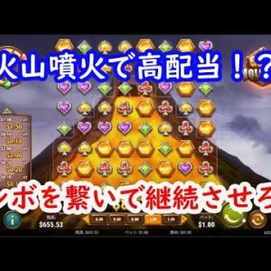 【オンラインカジノ】火山噴火で高配当!?GOLD VOLCANO