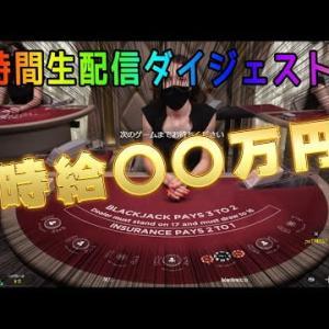 【オンラインカジノ】ブラックジャックinエルドアカジノ!!