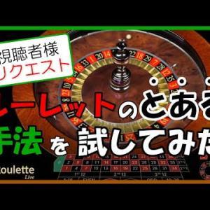 【オンラインカジノ】とあるルーレットのやり方を実践してみた