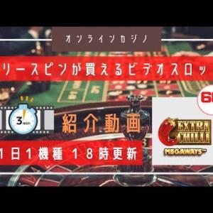 【オンラインカジノ】夢のある一撃台!  EXTRA CHILLI