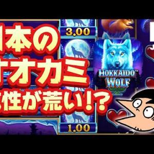【HOKKAIDO WOLF】ギャンブル台!日本狼!オンラインカジノ