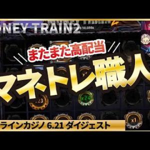 【オンラインカジノ/スロット】 高配当続出!?【BONSカジノ】