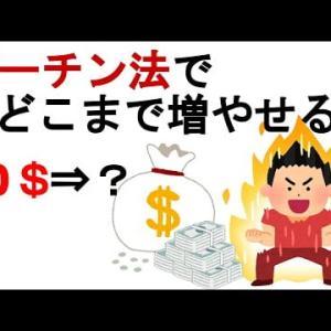 【オンラインカジノ】バカラで一番かんたんな手法はマーチンゲール法