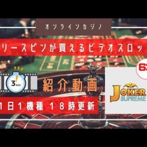 【オンラインカジノ】JOKER SUPREME【シンプル】