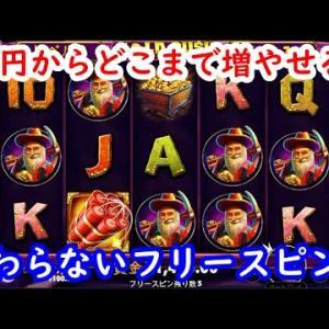 【オンラインカジノ】終わらないフリースピン【GOLD RUSH】