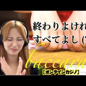 【バカラ】ドッキドキ!!これぞバカラのスリル【オンラインカジノ】