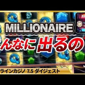 【オンラインカジノ】 スロットのミリオネアってこんなに出るの?