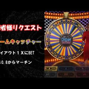 【オンラインカジノ】ドリームキャッチャーでマーチンゲール法!