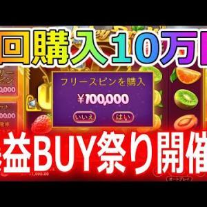 【ジューシーフルーツ】10万円でボーナス購入【オンラインカジノ】