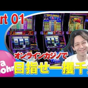 オンラインカジノで稼ぎたい!!