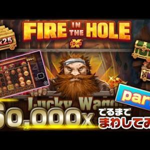 【オンラインカジノ】ファイヤーインザホールで宝箱解放!