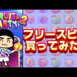オンラインカジノのスロット!フルーツパーティー2をプレイ