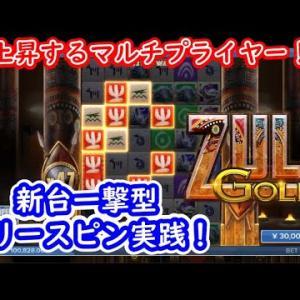 【オンラインカジノ】マルチプライヤーが急上昇!ZULU GOLD