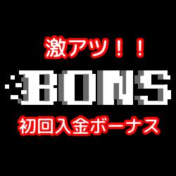 ボンズカジノ(BONSカジノ) 初回入金ボーナスについて解説