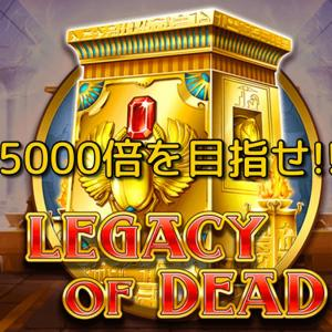 Play'n GOのスロットLEGACY OF DEADが楽しい