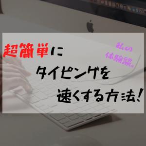 タイピングが速くなる方法 PCスタンドを利用して超簡単にタイピングを速くしよう。