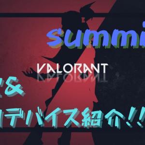 【VALORANT】summit1gの設定、デバイス紹介【ヴァロラント】