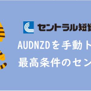手動トラリピならセントラル短資FXの豪ドルNZドル(AUDNZD)がおすすめ