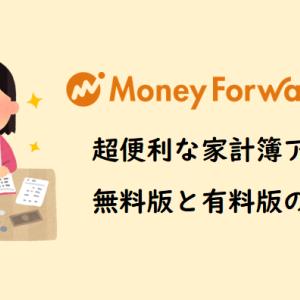 【超便利】家計簿アプリ「マネーフォワードME」の使い方&無料版と有料版の違い