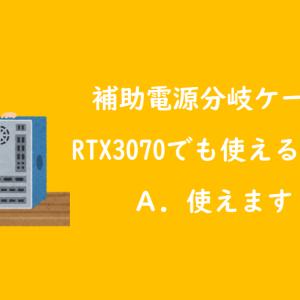 【マイニング】補助電源分岐ケーブルを使ってRTX3070を駆動させてみた。