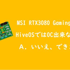 【HiveOS】「MSI RTX3080 GAMING X TRIO」OCはできる!
