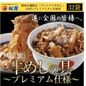 牛丼チェーン店の冷凍食品が絶対におすすめ!そのこだわりとは?