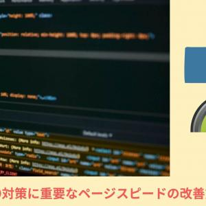 【SEO対策に必須】手軽にページスピードを改善する方法