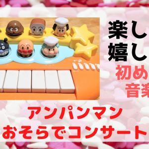 はじめての音楽遊びに最適!知育玩具・アンパンマン[おそらでコンサート]紹介レビュー!