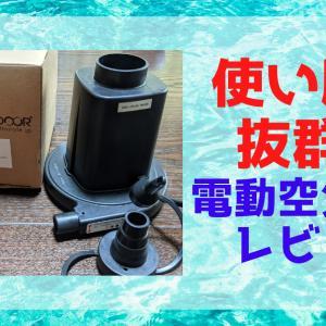 [FIELDOOR]電動エアーポンプレビュー!プール用で実際に空気を入れてみました。