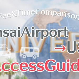 【KansaiAirport→USJ】Access Guide! Fee & Time