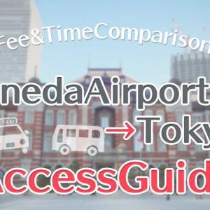 【HanedaAirport→Tokyo】Access Guide! Fee & Time