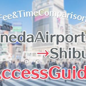【HanedaAirport→Shibuya】Access Guide! Fee & Time