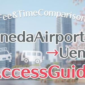 【HanedaAirport→Ueno】Access Guide! Fee & Time